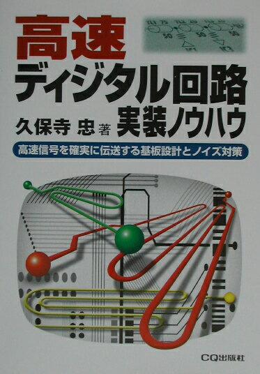 高速ディジタル回路実装ノウハウ 高速信号を確実に伝送する基板設計とノイズ対策 [ 久保寺忠 ]