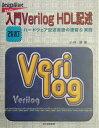 入門Verilog HDL記述改訂 ハードウェア記述言語の速習&実践 (Design wave basic) [ 小林優 ]