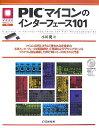 PICマイコンのインターフェース101 (マイコン活用シリーズ) [ 小川晃 ]