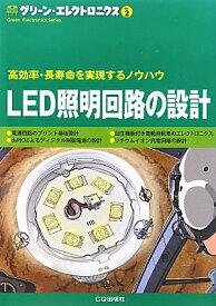 LED照明回路の設計 高効率・長寿命を実現するノウハウ (グリーン・エレクトロニクス)