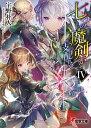 七つの魔剣が支配するIV(4) (電撃文庫) [ 宇野 朴人 ]
