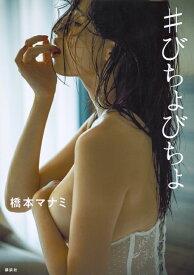 「橋本マナミ 写真集」の画像検索結果