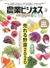 農業ビジネスveggie(vol.28(2020 冬号)) 売れる野菜2020 (イカロスMOOK)