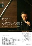ピアノ、その左手の響き