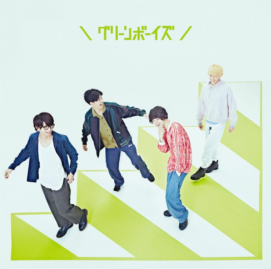 グリーンボーイズ (初回限定盤 CD+DVD) [ グリーンボーイズ ]