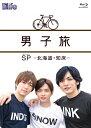 男子旅 SP -北海道・知床ー【Blu-ray】 [ 千葉雄大 ]