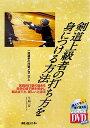 剣道上級者の打ち方を身につける方法 一流選手の打撃メカニズム (よくわかるDVD+book) [ 今福一寿 ]