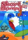 ショートボード・ビギナーズ・バイブル この一冊でサーフィンがうまくなる (よくわかるDVD+book) [ 小林弘幸(サーフィン) ]
