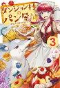ダンジョン村のパン屋さん 3 〜美味しい携帯食を作ろう!編〜 (カドカワBOOKS) [ 丁 謡 ]