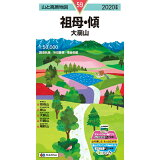 祖母・傾(2020年版) (山と高原地図)