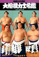 大相撲力士名鑑(平成27年度)