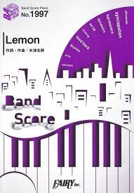 Lemon BAND SCORE (BAND SCORE PIECE) [ 米津玄師 ]