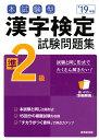 本試験型 漢字検定準2級試験問題集 '19年版 [ 成美堂出版編集部 ]