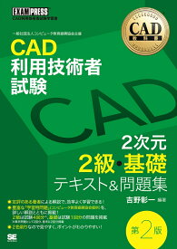 CAD教科書 CAD利用技術者試験 2次元2級・基礎 テキスト&問題集 第2版 (EXAMPRESS) [ 吉野 彰一 ]