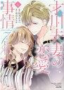 才川夫妻の恋愛事情 7年じっくり調教されました(6) (ぶんか社コミックス Sgirl Selection Kindan Lovers) [ …