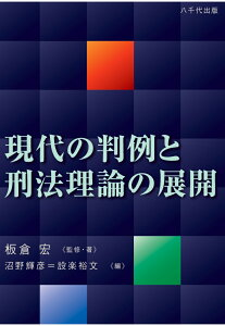 【POD】現代の判例と刑法理論の展開 [ 板倉宏 ]