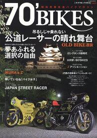70' BIKES(vol.5) 昭和青春改造バイクマガジン OLD BIKE選抜 吊るしじゃ乗れない公道レーサーの晴れ舞 (FUJIMI MOOK)