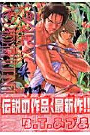 Sexドランカー(4) (ダイヤモンドコミックス) [ B.T.あづま ]