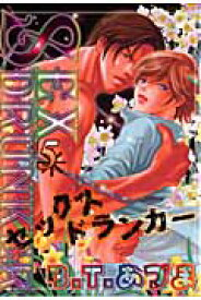 Sexドランカー(5) (ダイヤモンドコミックス) [ B.T.あづま ]