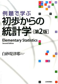 例題で学ぶ初歩からの統計学第2版 [ 白砂堤津耶 ]