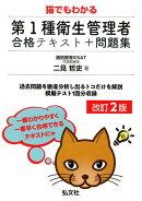 猫でもわかる第1種衛生管理者合格テキスト+問題集改訂2版