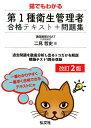 猫でもわかる第1種衛生管理者合格テキスト+問題集改訂2版 (国家・資格シリーズ) [ 二見哲史 ]