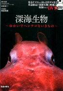 【謝恩価格本】深海生物 〜ゆかいでヘンテコないきもの〜