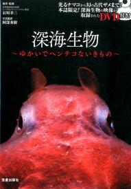 深海生物(ゆかいでヘンテコないきもの) [ 石垣幸二 ]