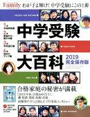 中学受験大百科(2019完全保存版)