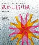 【バーゲン本】透かし折り紙