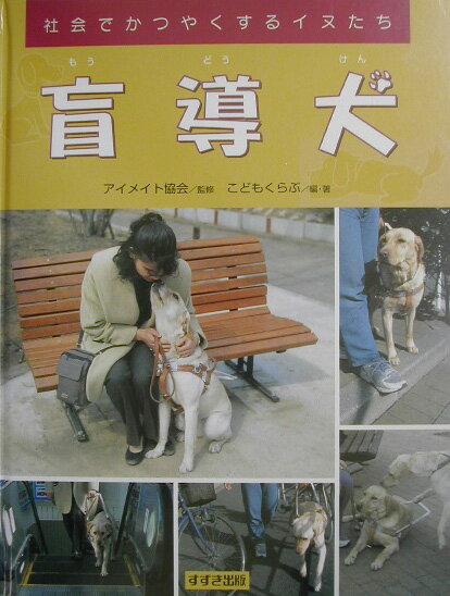 盲導犬 社会でかつやくするイヌたち [ こどもくらぶ編集部 ]