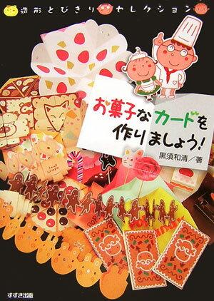 お菓子なカードを作りましょう! (造形とびきりセレクション) [ 黒須和清 ]