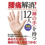 腰痛解消!「神の手」を持つ12人(令和元年版)