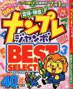ナンプレジャンボベーシックBest Selection(Vol.14) (EIWA MOOK)