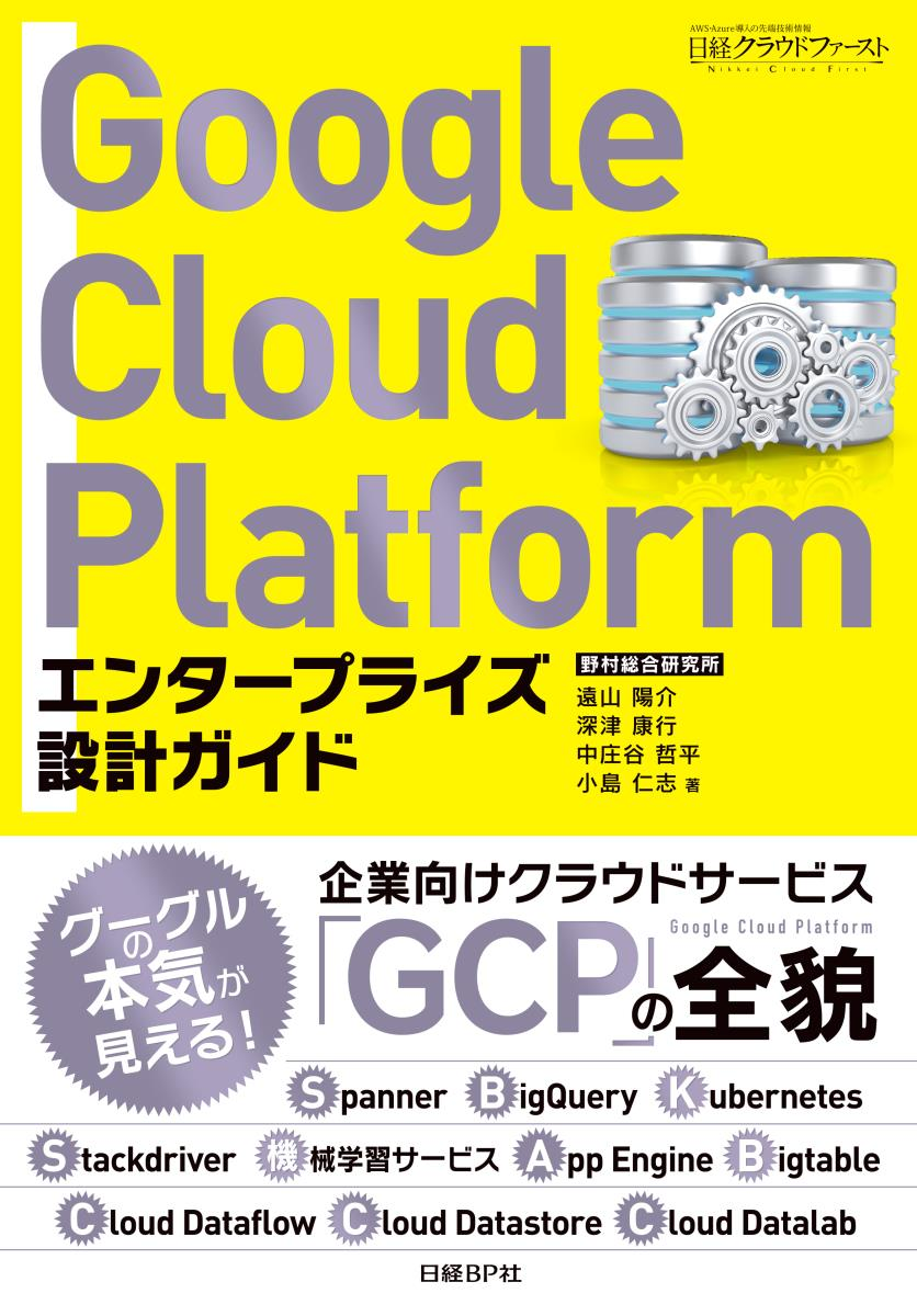 Google Cloud Platform エンタープライズ設計ガイド [ 遠山 陽介 ]