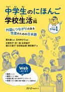 中学生のにほんご 学校生活編 -外国につながりのある生徒のための日本語ー