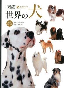 図鑑世界の犬 純血212種 [ 小島豊治 ]