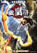 虫皇帝シリーズ 昆虫軍VS.毒蟲軍完全決着版 VOL.1