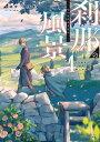 刹那の風景1 68番目の元勇者と獣人の弟子 (ドラゴンノベルス) [ 緑青・薄浅黄 ]