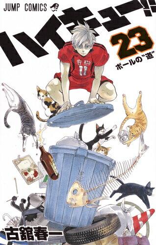 ハイキュー!! 23 (ジャンプコミックス) [ 古舘 春一 ]