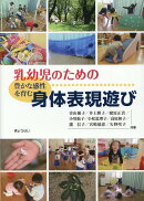 【謝恩価格本】乳幼児のための 豊かな感性を育む 身体表現遊び
