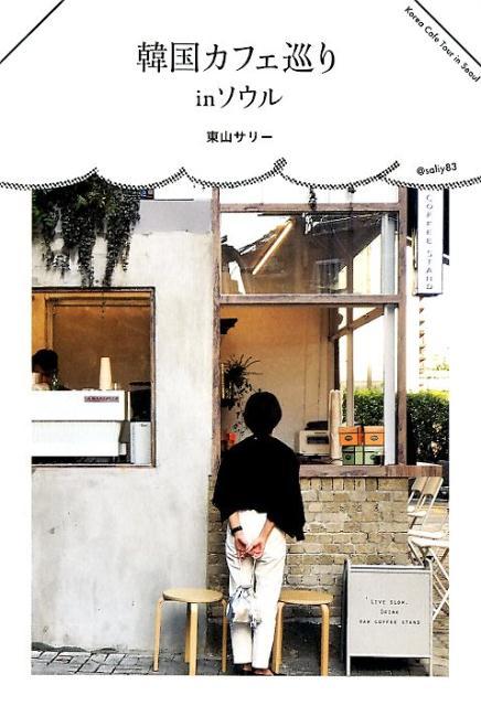 韓国カフェ巡り in ソウル [ 東山サリー ]