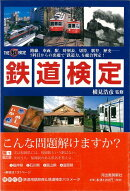 【バーゲン本】鉄道検定