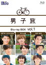 男子旅 Blu-ray BOX vol.1【Blu-ray】 [ (趣味/教養) ]