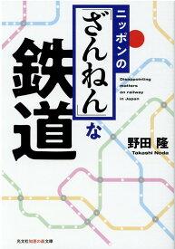 ニッポンの「ざんねん」な鉄道 (光文社知恵の森文庫) [ 野田隆 ]