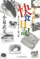 小泉武夫の快食日記
