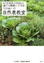 誰でも簡単にできる!川口由一の自然農教室 耕さず、肥料・農薬を用いず、草や虫を敵としない [ 新井由己 ]
