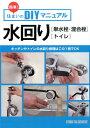 水回り[単水栓・混合栓][トイレ] キッチンやトイレの水回り修理はこの1冊でOK (簡単!住まいのDIYマニュアル)