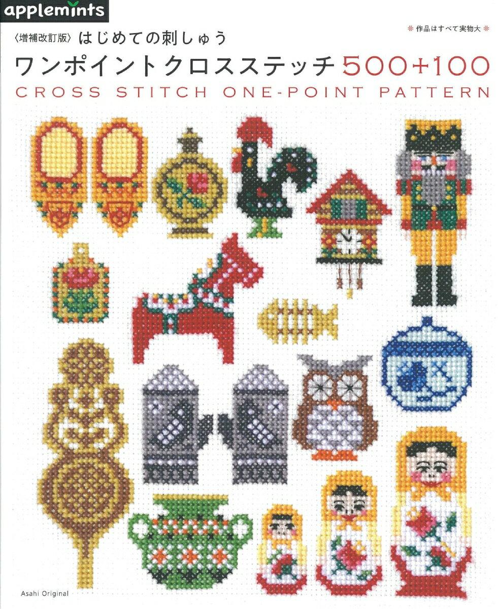はじめての刺しゅうワンポイントクロスステッチ500+100増補改訂版 (Asahi Original)