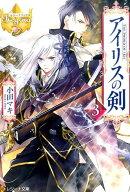 アイリスの剣(3)